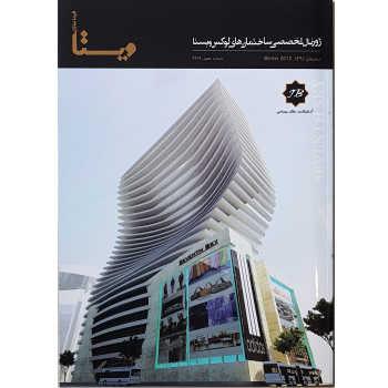 ژورنال تخصصی ساختمان های لوکس ویستا - شماره 8