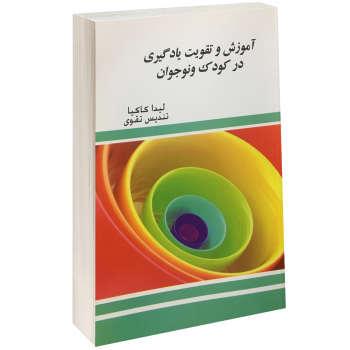 کتاب آموزش و تقویت یادگیری در کودک و نوجوان اثر لیدا کاکیا نشر طلوع دانش