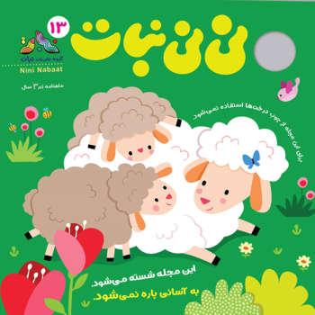 مجله نی نی نبات شماره 13