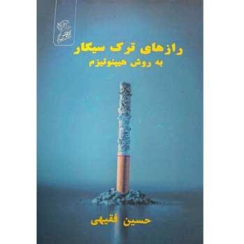 کتاب رازهای ترک سیگار به روش هیپنوتیزم اثر حسین فقیهی نشر فرهوش