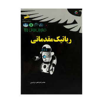 کتاب رباتیک مقدماتی اثر امیر اسحق میر حسینی