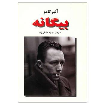 کتاب بیگانه اثر آلبر کامو نشر بهشت گمشده