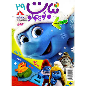 مجله نبات کوچولو شماره 29