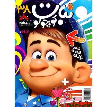 مجله نبات کوچولو شماره 38