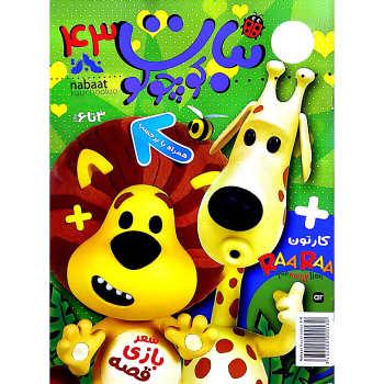 مجله نبات کوچولو شماره 43