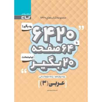 کتاب عربی دوازدهم انسانی سری 6420 انتشارات بین المللی گاج