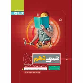 کتاب شیمی دهم سری کار انتشارات بین المللی گاج
