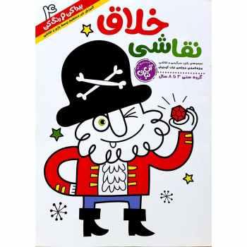 مجله نقاشی خلاق نبات کوچولو شماره 4