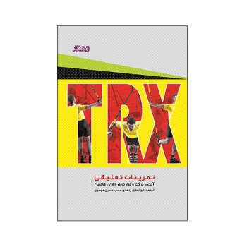 کتاب تمرينات تعليقی TRX اثر جمعی از نویسندگان انتشارات ورزش