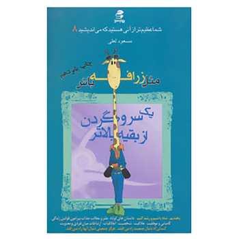 کتاب شما عظیم تر از آنی هستید 8 اثر مسعود لعلی
