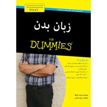 کتاب زبان بدن for dummies اثر الیزابت کونکه انتشارات آوند دانش