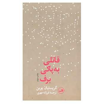 کتاب قاتلی به پاکی برف اثر کریستین بوبن