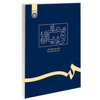 کتاب معانی و بیان اثر دکتر محمد علوی مقدم و دکتر رضا اشرفزاده نشر سمت
