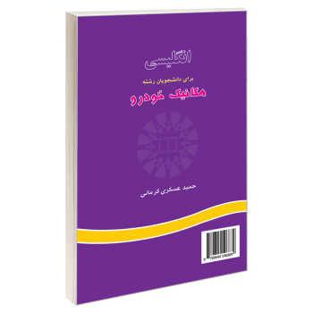 کتاب انگلیسی برای دانشجویان رشته مکانیک خودرو اثر حمید عسکری کرمانی نشر سمت