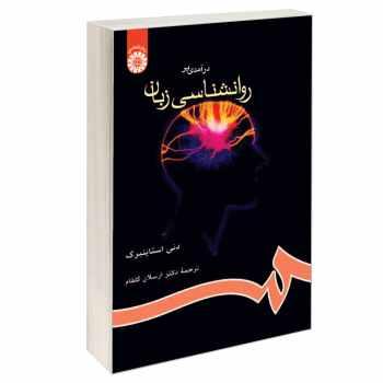 کتاب درآمدی بر روانشناسی زبان اثر دنی استاینبرگ نشر سمت