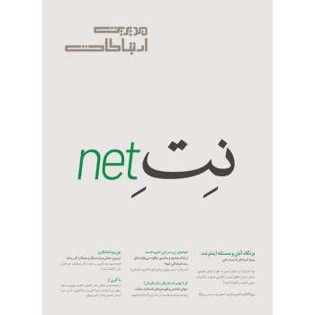 ماهنامه مدیریت ارتباطات شماره 115