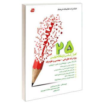 کتاب 25 اصل اساسی در مقاله نویسی ویژه رشته های فنی-مهندسی و علوم پایه اثر جمعی از نویسندگان نشر کتابخانه فرهنگ