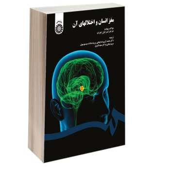کتاب مغز انسان و اختلالهای آن اثر جمعی از نویسندگان نشر سمت