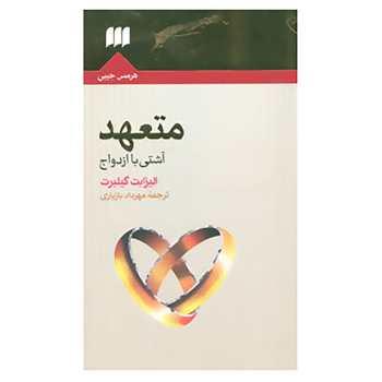 کتاب متعهد:آشتی با ازدواج اثر الیزابت گیلبرت