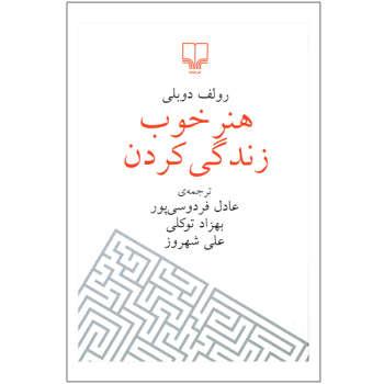 کتاب هنر خوب زندگی کردن اثر رولف دوبلی نشر چشمه