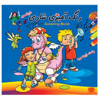 کتاب رنگ آمیزی شادی دایناسور اثر بابک الیاسی انتشارات اردیبهشت