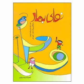 کتاب نوای بهار اتود و ترانهها برای فلوت ریکوردر اثر پروانه دادخواه و خلیل ملکی نشر گلبن