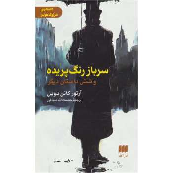کتاب داستان های شرلوک هولمز  اثر  آرتور کانن دویل