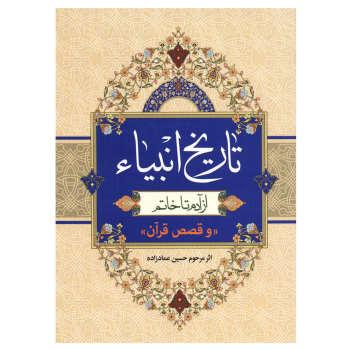 کتاب تاریخ انبیا از آدم تا خاتم اثر حسین عمادزاده انتشارات اسلام