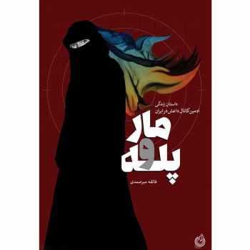 کتاب مار و پله اثر فائقه میرصمدی انتشارات شهید کاظمی