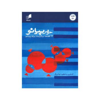 کتاب حوض پیانو 24 قطعه برگزیده اثر نینا برزگر نشر هم آواز جلد 2