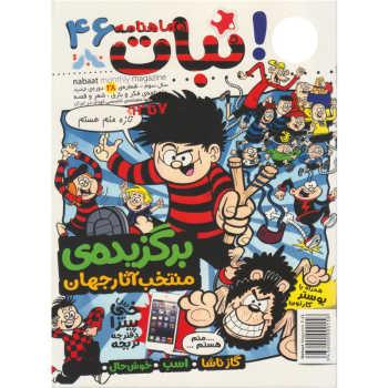 مجله نبات شماره 46