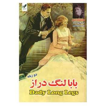 کتاب بابا لنگ دراز اثر جین وبستر انتشارات آپامهر