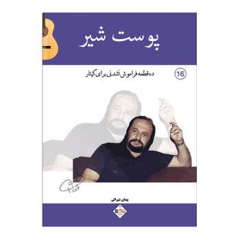 کتاب پوست شیر ده قطعه فراموش نشدنی برای گیتار اثر پیمان شیرالی انتشارات پنج خط