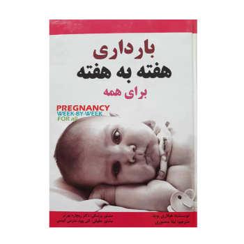 کتاب بارداری هفته به هفته برای همه اثر هیلاری بوید انتشارات تلاش