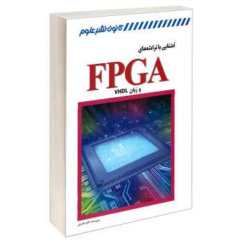 کتاب آشنایی با تراشه های FPGA و زبان VHDL اثر کاوه فارغی انتشارات کانون نشر علوم