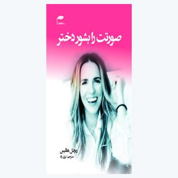 کتاب صورتت را بشور دختر اثر ریچل هالیس انتشارات نیک ورزان