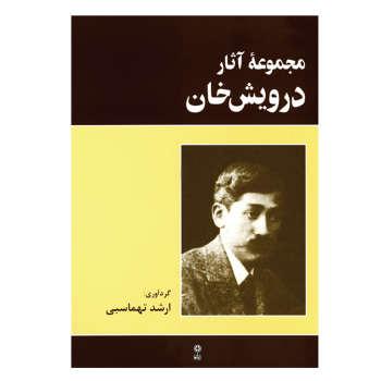 کتاب مجموعه آثار درویش خان اثر ارشد تهماسبی انتشارات ماهور