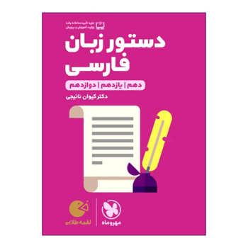 کتاب دستور زبان فارسی دهم یازدهم دوازدهم اثر کیوان نائیجی انتشارات مهروماه