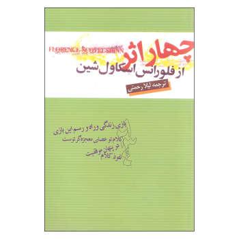 کتاب چهار اثر از فلورانس اثر اسکاول شین انتشارات شاپیگان کتاب