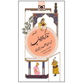 کتاب گزیده ی تذکره الاولیا اثر فریدالدین عطار نیشابوری انتشارات قدیانی