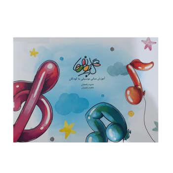 کتاب گلپونه ها آموزش مبانی موسیقی به کودکان اثر منیره رفیعیان انتشارات بسته نگار سپاهان