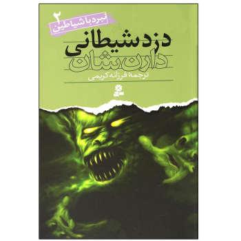 کتاب نبرد با شیاطین 2 دزد شیطانی اثر دارن شان انتشارات قدیانی