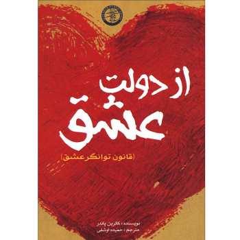 كتاب از دولت عشق اثر كاترين پاندر انتشارات عالي تبار