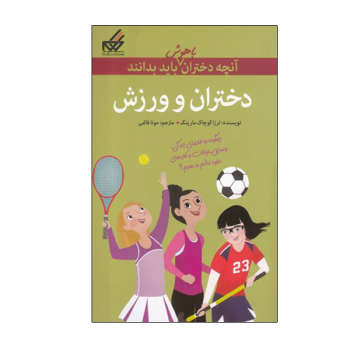 کتاب دختران و ورزش اثر  ترز کائوچاک مارینگ انتشارات گام
