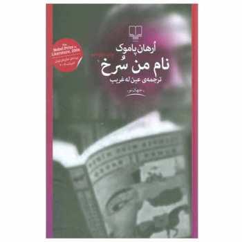 کتاب نام من سرخ اثر ارهان پاموک نشر چشمه