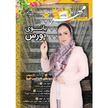 مجله مهر خانواده شماره 2
