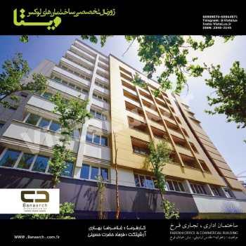 ژورنال تخصصی ساختمان های لوکس ویستا - شماره 20