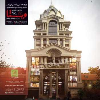 ژورنال ساختمان های لوکس ویستا - شماره 22