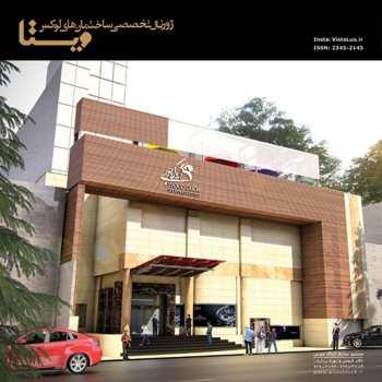 ژورنال ساختمان های لوکس ویستا - شماره 18