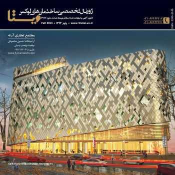 ژورنال تخصصی ساختمان های لوکس ویستا - شماره 15